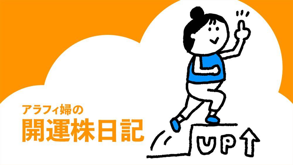 金メダル数も歴代最高記録に。オリンピックのアスリートを応援するように、日本経済を応援しよう!〈開運株日記〉