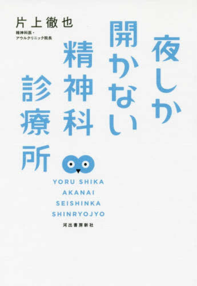 【書評】大阪ミナミのアメ村で、医師が二足のわらじを続けるわけ ~『夜しか開かない精神科診療所』