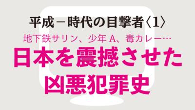 地下鉄サリン、少年A、毒カレー......日本を震撼させた凶悪犯罪史【後編】