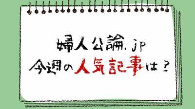 今週の人気記事は…阿川佐和子コロナ下での母の看取り、山田まりやの食養生、純烈酒井お悩み相談…