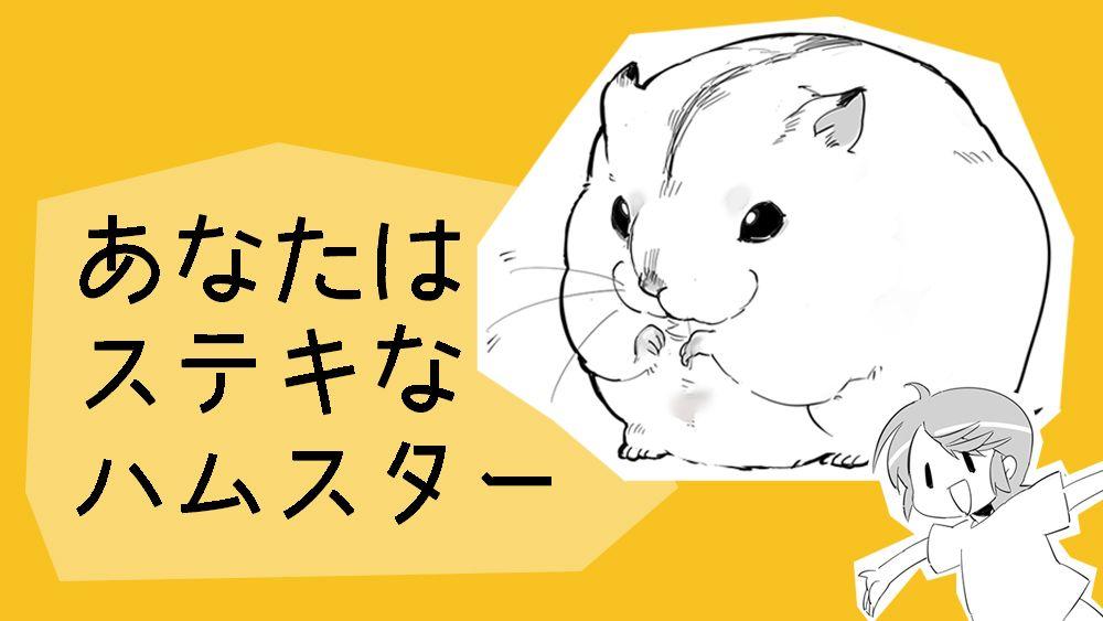 【漫画】魅惑のハムスター漫画、誕生!「あなたはステキなハムスター」